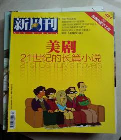 新周刊2014年第12期(默认发申通快递)