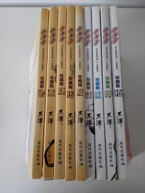 老夫子漫画系列:老夫子(珍藏版)2-9(九册合售)