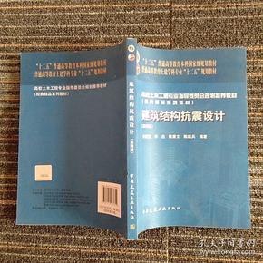 """建筑结构抗震设计(第4版)/""""十二五""""普通高等教育本科国家级规划教材图片"""
