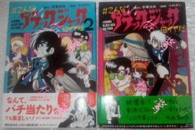 【预定】漫画讨厌这样的黑杰克第2卷日文原版单行本1—2卷BJ衍生品