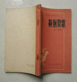 鞍钢赞歌 诗集 1958初版印3000册