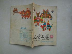 儿童文学 1993.4总180期