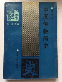 中国佛教简史/郭明 著