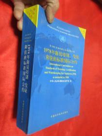 1978年海员培训、发证和值班标准国际公约——经1995年缔约国大会通过修正的 (汉英对照)