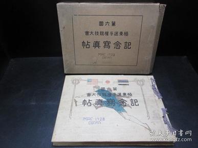1923年日本大坂第六届远东运动会纪念图册一本 带原盒(稀有)中华民国 菲律宾 日本共同举办 亚运会前身赛事 比中国参加奥运会更早的洲际赛事