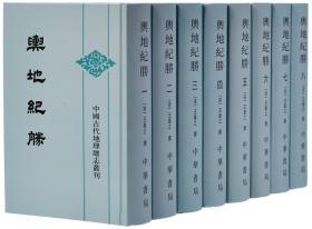 全新正版 舆地纪胜(全八册)(宋)王象之著 中华书局繁体竖排