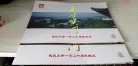 邮折---百廿黉门 武汉大学一百二十周年校庆二种【 带资首日封一枚】+【纪念邮票四方联邮票一组 个性化纪念邮票二组】