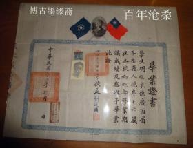 民国33年广西省立平乐中学毕业证带税票