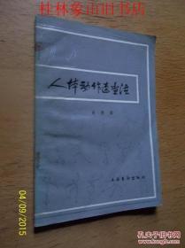 人体动作速画法 /吴曼英