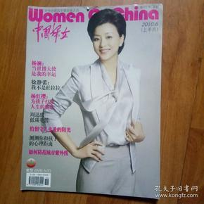 中国妇女2010年。六月上半月。