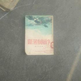 50年代旧书,阔日杜布的故事