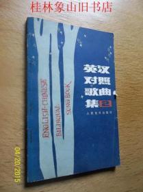 英汉对照歌曲集(2) /人民音乐出版社编辑部编