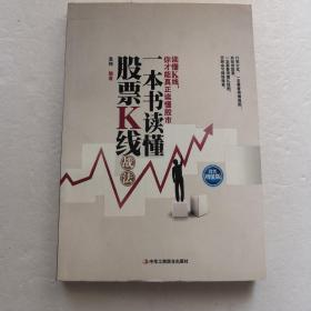 一本书读懂股票K线战法