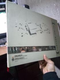 昙石山遗址二期保护方案设计 2007年一版一印 精装 近全品  多图纸