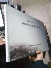 (福建省福州市马尾区)福建船政建筑群修缮工程 2003年一版一印 精装 近全品  多图纸
