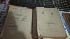 初级中学课本【代数】下册(附带2本练习本)