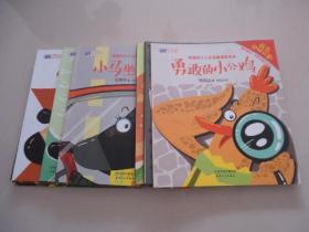 郑渊洁十二生肖童话绘本(10册合售,缺第1、4册)