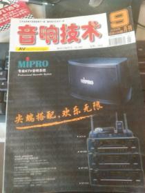 音响技术2008年第9期(月刊)