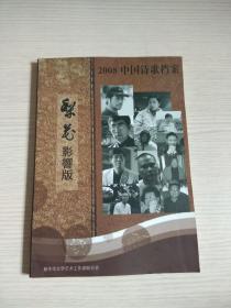 梨花 影响版:2008中国诗歌档案