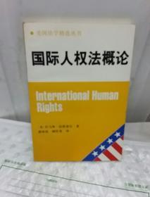 国际人权法概论