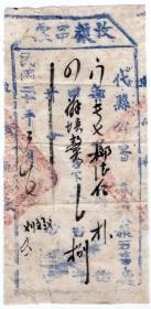 民国税收票证----中华民国20年,山西省代县公署