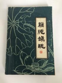 藕池镇志&方志&地方志&历史&年鉴&县志&市志