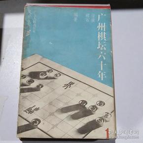 广州棋坛六十年(一)