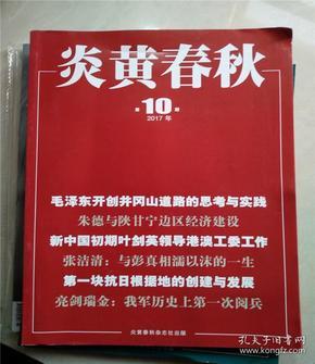炎黄春秋2017年第10期(默认发申通快递)