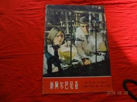 新阿尔巴尼亚画报 1974年第6期(8开画报,英文版,不缺页)