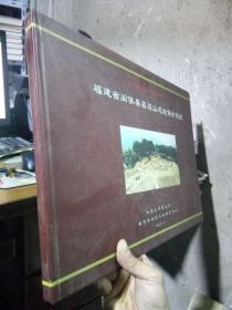 福建省闽侯县昙石山遗址保护规划 2005年一版一印 精装 近全品