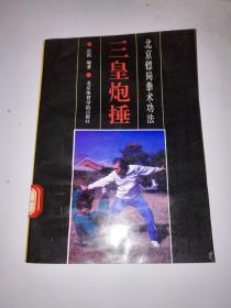 三皇炮捶(北京镖局拳术功法)