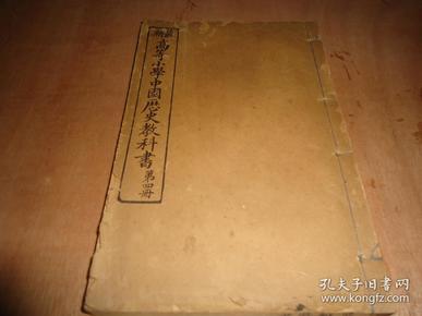 稀见清末会文学社历史教科书*《最新高等小学中国历史教科书》*第四册