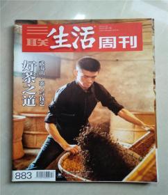 三联生活周刊2016年第17期(默认发申通快递)