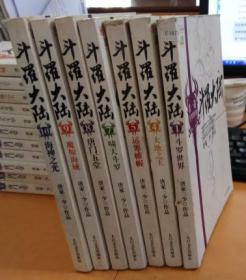 斗罗大陆 (1、4-5、7-10)7本合售