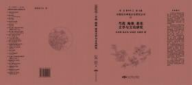 芍药、海棠、茶花文学与文化研究