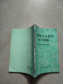 马克思主义哲学学习纲要/9787503502613【实物图片】