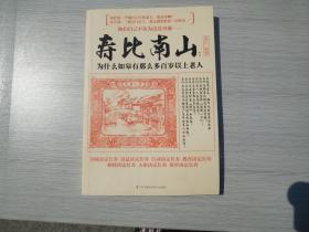 寿比南山:为什么如皋有那么多百岁以上老人(内页部分有笔记,和折角,详见书影)