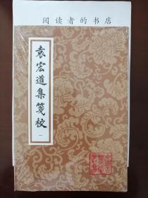 袁宏道集笺校(平)(套装全四册)