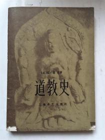 道教史(日)漥德忠 萧坤华译
