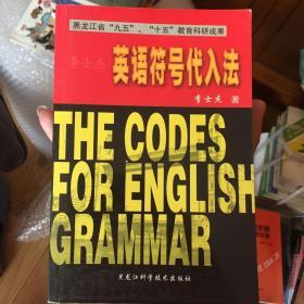 李士杰英语符号代入法