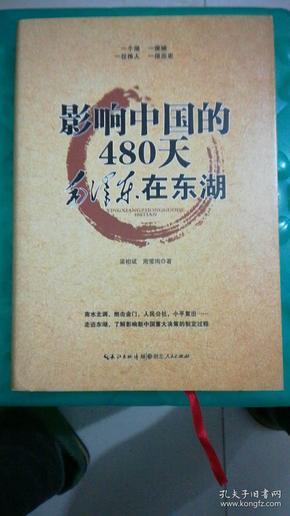 影响中国的480天毛泽东在东湖(插图本)