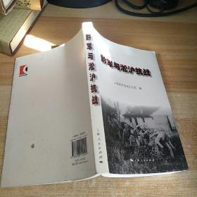 黔军与凇沪抗战