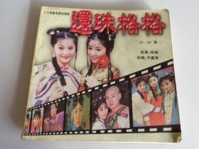 二十四集电视连续剧 还珠格格【23-24完结】
