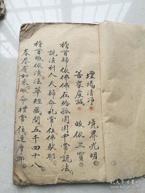 手抄本宗教经文,内容少见,书法漂亮。