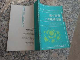 高中英语二年级练习册