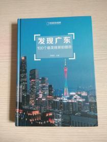 发现广东:100个最美观景拍摄地(如新)