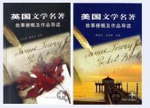 现货正版*英国文学名著+美国文学名著故事梗概及作品导读 鲍秀 王卫新 天津人民出版社  全2本