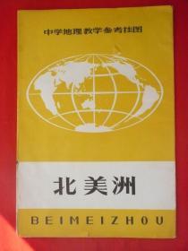 中学地理教学参考挂图[北美洲]