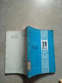 中学基础知识丛书:生物【实物图片】