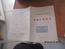 中国中央音乐学院民乐团出国演出 节目单